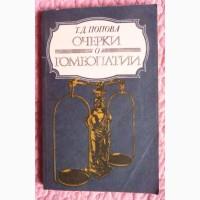 Очерки о гомеопатии. Автор: Татьяна Попова
