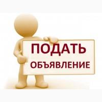 Подать ОБЪЯВЛЕНИЕ на 100/200/300 досок объявлений Украины. Доска объявление