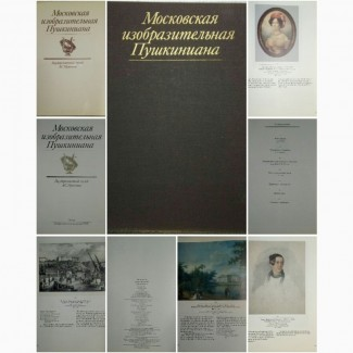 Московская изобразительная Пушкиниана, подарок ценителю