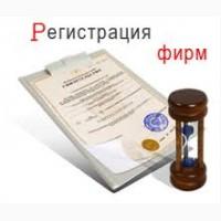 Регистрация ФОП, ООО