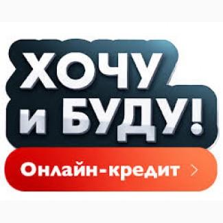 Микро кредиты онлайн в Алматы за 10 минут без переплаты