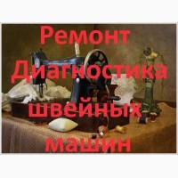 Ремонт Диагностика Швейных Машин Мариуполь