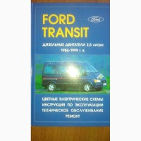 Руководство по ремонту Ford Transit Форд Транзит 1986-99 гг