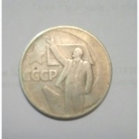 Продам 1 рубль 1970 года Сто лет со дня рождения В.И Ленина
