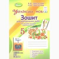 Укр мова контрольні Заболотний 5 клас 2018
