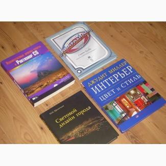 4 учебных издания по дизайну и графике, б/у