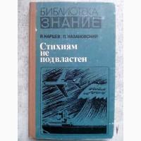 В. Карцев, П. Хазановский. Стихиям не подвластен