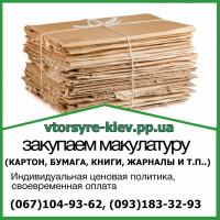 Вывозим отходы картона, коробоки и другой картон в Киеве, Броварах, Ирпине, Буче. Приемка