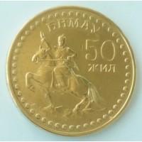 Монета Монголия 1 тугрик 1971. Юбилейная Памятник Сухе-Батору в Улан-Баторе