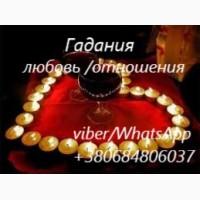 ГАДАНИЕ!!! Вся Украина!!! На отношения/карьера/здоровье Таро Руны Любовная МАГИЯ