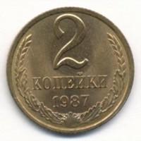 Монета СССР 2 копейки 1987