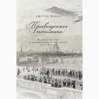 Просвещенная экономика. Великобритания и промышленная революция 1700-1850 гг. »