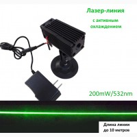 Лазер для станка 200мВт зеленый (лазерный имитатор линии пропила) - лазер линия