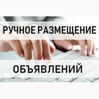 Услуга: размещение объявлений на досках Украины