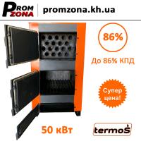 Твердотопливные котлы TERMO-S PRO 50 - 150 кВт! Супер цена
