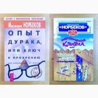 Мирзакарим Норбеков. Две книги. (016, 03)