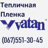 Парникова Плівка VATAN PLASTIK (Туреччина), Багатошарова Плівка для ТЕПЛИЦІ