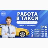 Работа, регистрация в такси водителя со своим авто. Стабильный заработок. Низкий %