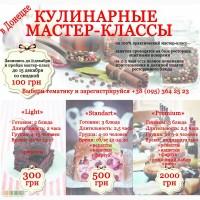 Кулинарные мастер-классы в Донецке.