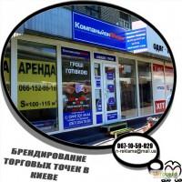 Правильная наружная реклама на фасаде здания Киев