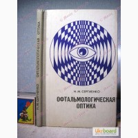Сергиенко Н.М. Офтальмологическая оптика. 1982