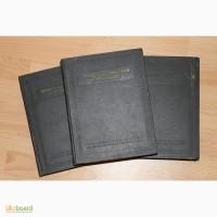 Энциклопедический словарь 1953 года в 3 томах