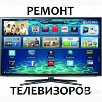 Ремонт телевизоров в Днепре, видео-аудио техники