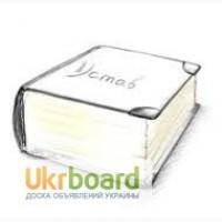 Изменения в уставных документах