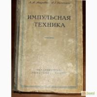 Импульсная техника Меерович Л.А Зеличенко Л.Г