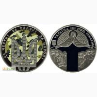 Монета 5 гривен 2015 Украина - День защитника Украины