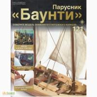 Журналы Баунти