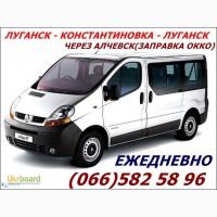 Автобус Луганск-Константиновка и обратно