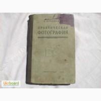 Практическая фотография Д.З.Бунимович, М. Госкиноиздат, 1952г