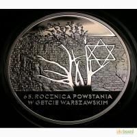 Польша 20 Злотых 2008 серебро 925, вес 28.28 ГЕТТО