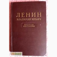 Владимир Ильич Ленин. Краткая биография.1955г