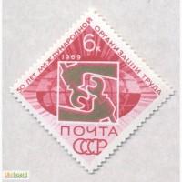 Почтовые марки СССР 1969. 50 летие Международной организации труда (МОТ)