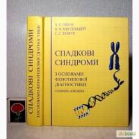 Спадкові синдроми з основами фенотипової діагностики словник-довідник К 65-летию БДМУ 2010