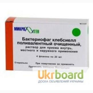Бактериофаг клебсиелл поливал.очищ. 20 мл N 4 - цена 500 грн