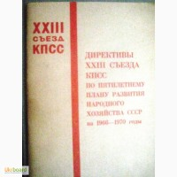 Материалы XXIII съезда КПСС, 1966 год