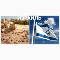 Легальная работа в Израиле без при доплат, посредников, агентств и туров