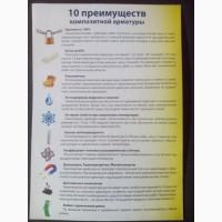 Арматура композитная стеклопластиковая d4-20 мм ТМ Арвит