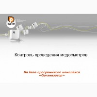 Программа для учета и контроля проведения медосмотров