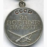 Медаль «За боевые заслуги