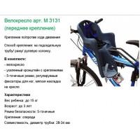 Велокресло дет. PROFI M3131, до 15кг, усилен.кронштейн, пер.крепл., ремни безоп., 3цв