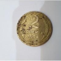 Монета 1926 года 2 копейки