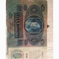 Австрійські купюри 1913-1914 років