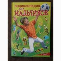 Энциклопедия для мальчиков (детская энциклопедия)