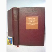 Мейе Введение в сравнительное изучение индоевропейских языков 1938 сильные аномальн древни
