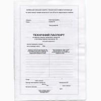 Юридична перевірка авто та нерухомості (нерухомого/рухомого майна)