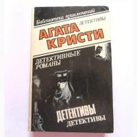 Агата Кристи 9 томов